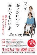 『ママ、死にたいなら死んでもいいよ』  致知出版社 本体1,400円+税