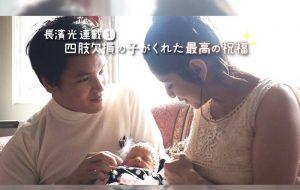 2枚目の名刺WEBマガジン </br>コラム「四肢欠損の子がくれた最高の祝福」連載開始