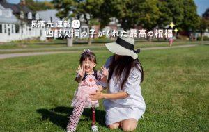 2枚目の名刺WEBマガジン </br>コラム「四肢欠損の子がくれた最高の祝福」第2回公開