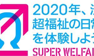 渋谷で「超福祉展」開催 11月7日から