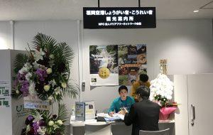<寄稿><br/>福岡空港しょうがい者・こうれい者観光案内所が開所